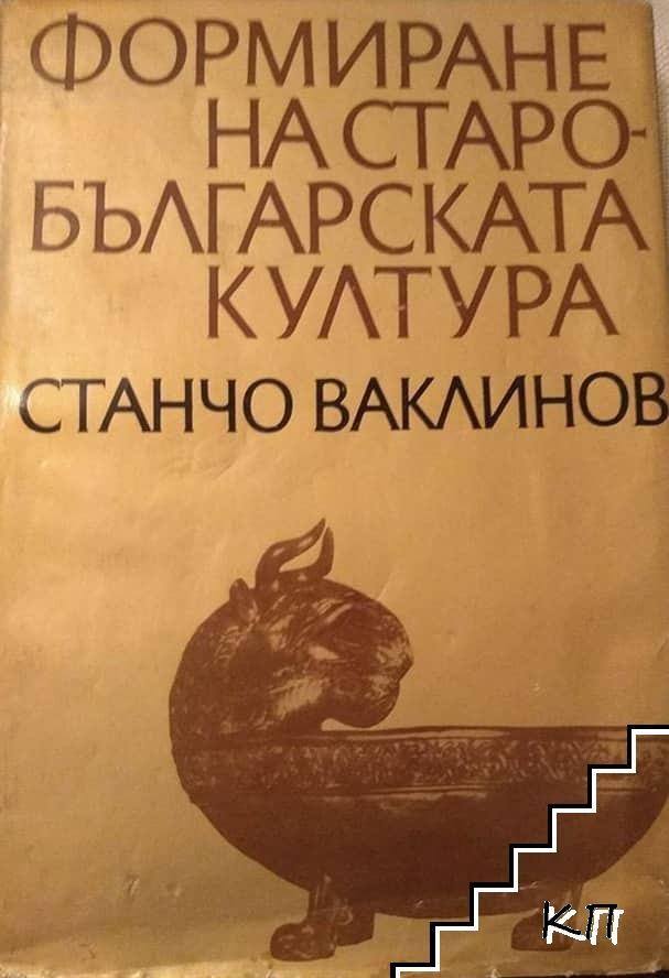 Формиране на старобългарската култура VI-XI век
