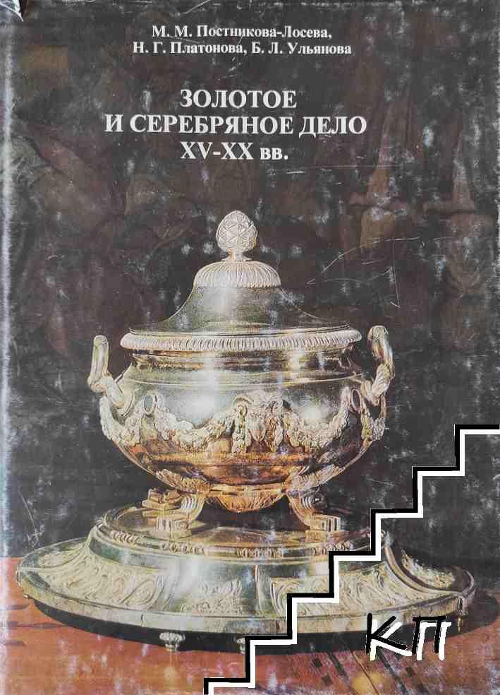 Золотое и серебряное дело XV-XX вв