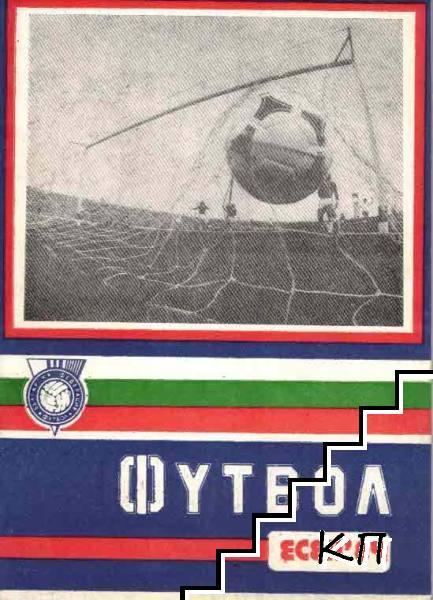 Футбол. Есен '84