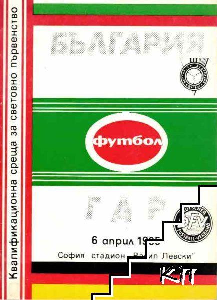 Футбол. Квалификационна среща за Световно първенство: България-ГДР