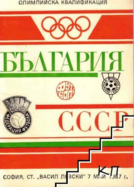 Футбол. Олимпийска квалификация: България-СССР