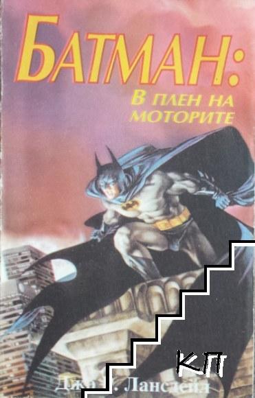 Батман: В плен на моторите