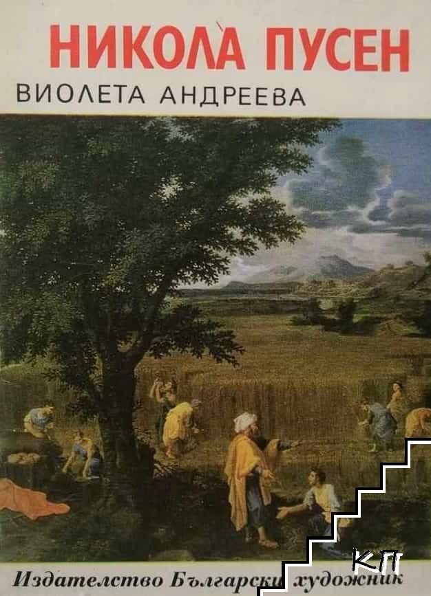 Никола Пусен