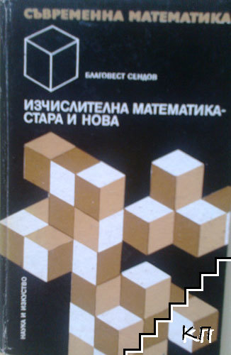Изчислителна математика - стара и нова