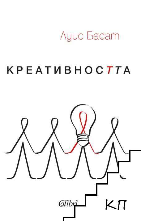 Креативността