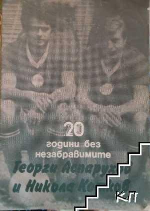 20 години без незабравимите Георги Аспарухов и Никола Котков