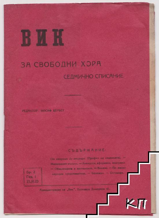 Викъ за свободни хора. Бр. 2 / 1923