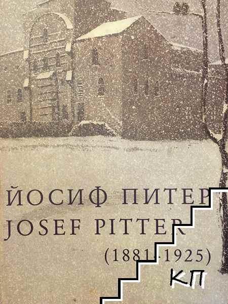 Йосиф Питер / Josef Pitter (1881-1925)