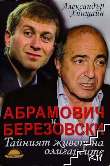 Абрамович и Березовски
