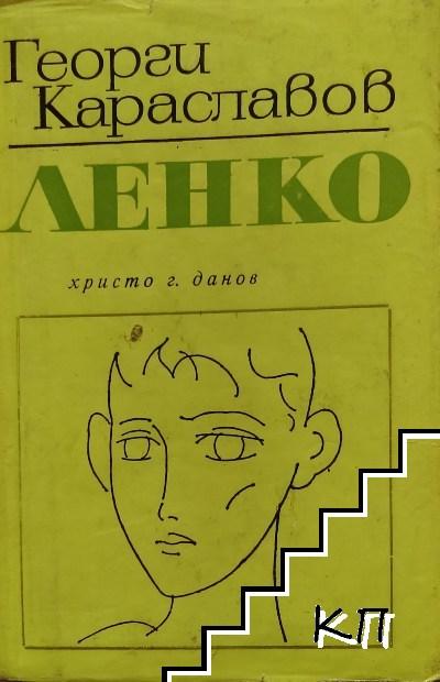 Ленко