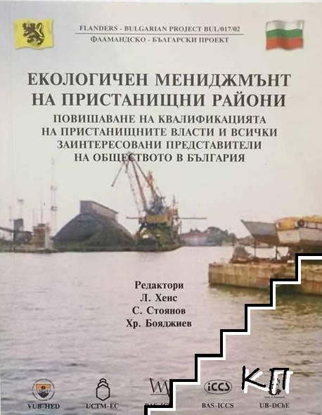 Екологичен мениджмънт на пристанищни райони