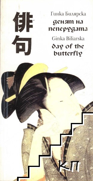 Денят на пеперудата / Day of the butterfly