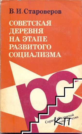 Советская деревня на этапе развитого социализма