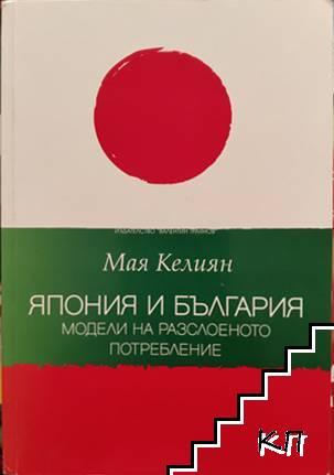 Япония и България: Модели на разслоеното потребление