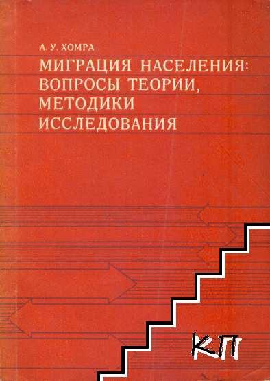 Миграция населения: Вопросы теории, методики исследования
