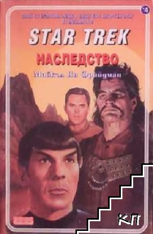 Star Trek. Книга 4: Наследство