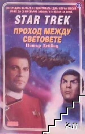 Star Trek. Книга 3: Проход между световете