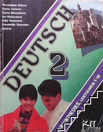 Deutsch 3. Grundkurs. Lektionen 1-20