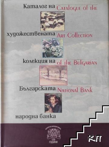 Каталог на художествената колекция на Българската народна банка / Catalogue of the art collection of the Bulgarian National Bank