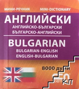 Английско-български и българско-английски речник мини-речник / English-Bulgarian and Bulgarian-English mini-dictionary