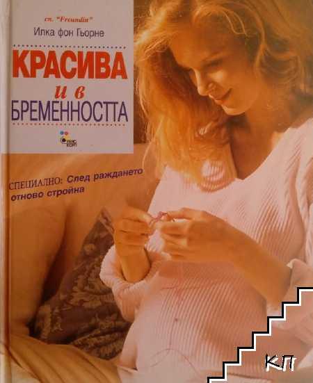 Красива и в бременността