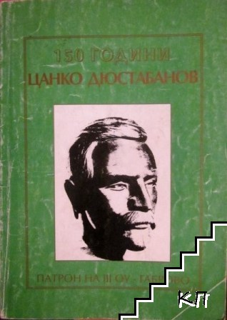 150 години Цанко Дюстабанов