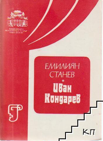 Иван Кондарев