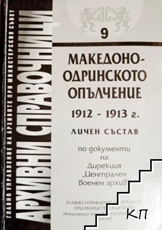 Македоно-Одринското опълчение 1912-1913 г