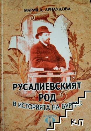 Русалиевският род в историята на Бургас