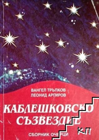 Каблешковско съзвездие