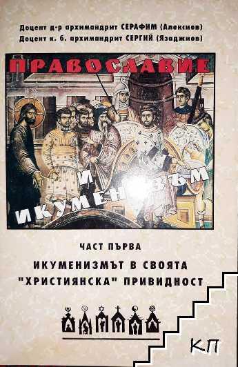 Православие и икуменизъм. Част 1