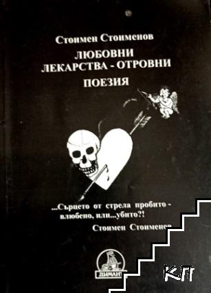 Любовни лекарства - отровни