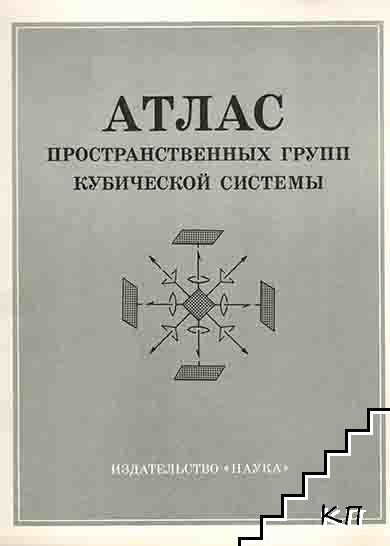 Атлас пространственных групп кубической системы