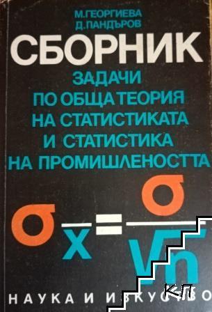 Сборник задачи по обща теория на статистиката и статистика на промишлеността