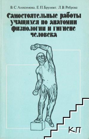 Самостоятельные работы учащихся по анатомии, физиологии и гигиене человека