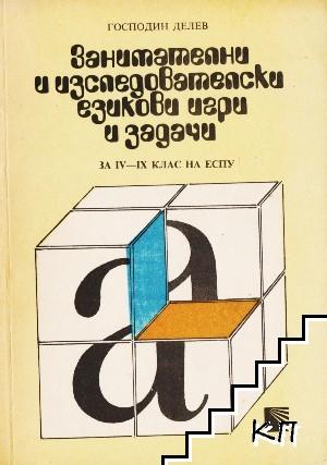 Занимателни и изследователски езикови игри и задачи за 4.-9. клас на ЕСПУ