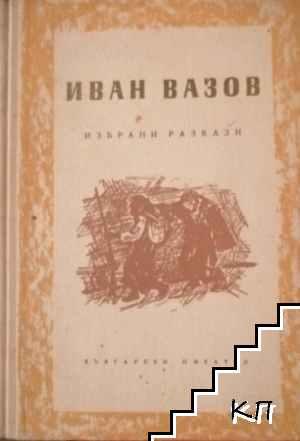 Иван Вазов: Избрани разкази
