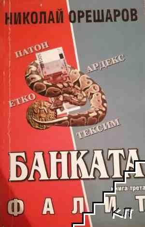 Банката. Книга 3: Фалит