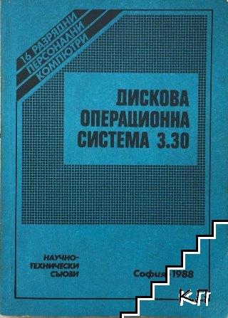 Дискова операционна система 3.30