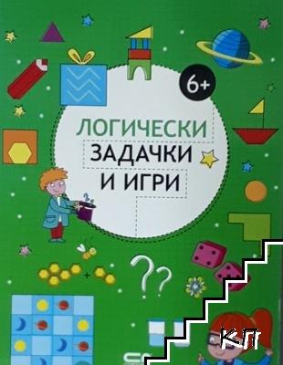 Логически задаччи и игри - 6+