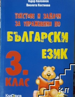 Текстове и задачи за упражнения по български език за 3. клас
