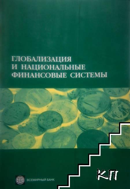 Глобализация и национальные финансовые системы