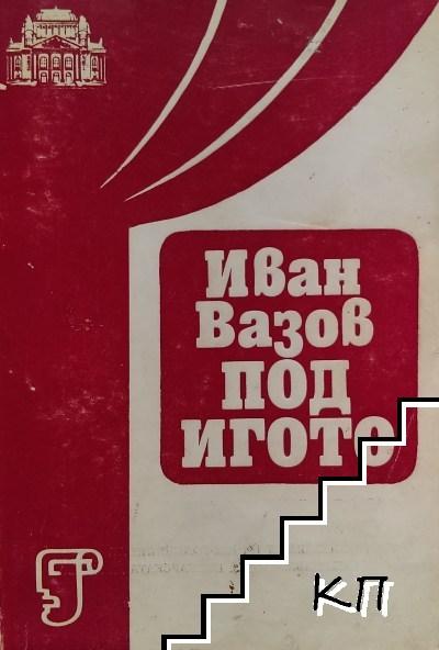 """""""Под игото"""" по Иван Вазов"""