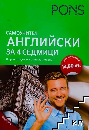 Английски език. Самоучител за 4 седмици + CD