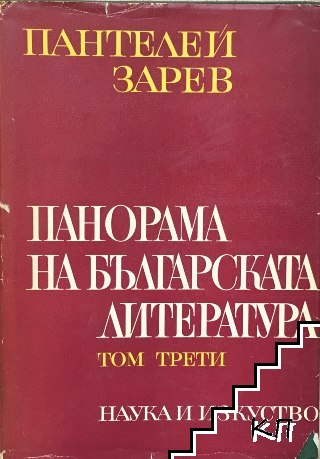 Панорама на българската литература в четири тома. Том 3