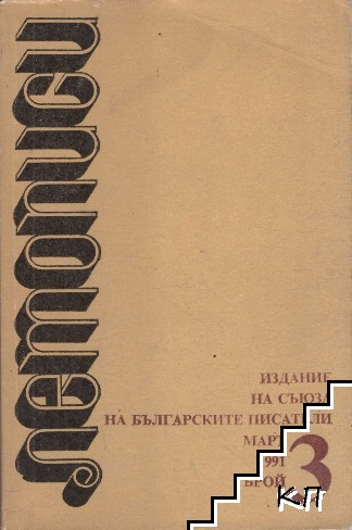 Летописи. Бр. 3 / 1991