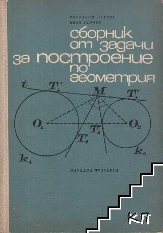 Сборник от задачи за построение по геометрия