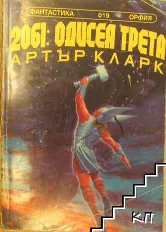 2061: Одисея трета