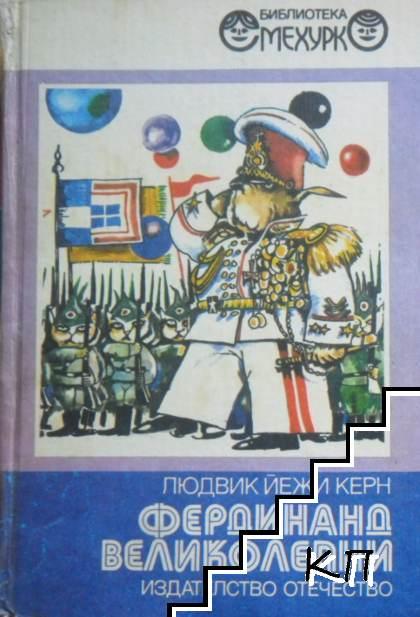Фердинанд Великолепни