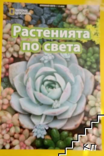 Растенията по света